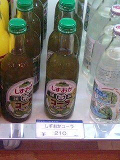 しずおか茶コーラ01.jpg