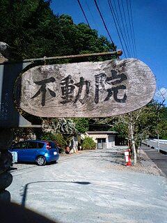 不動院01.jpg