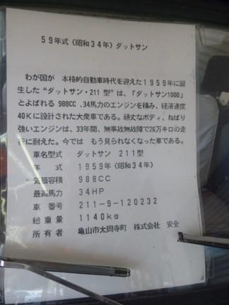あんぜん文化村14.JPG