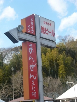 あんぜん文化村19.JPG