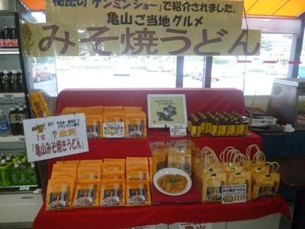 あんぜん文化村21.JPG