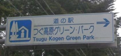 つぐ高原グリーンパーク36.jpg
