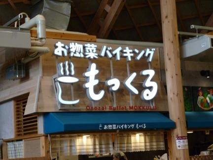 もっくる新城14.JPG