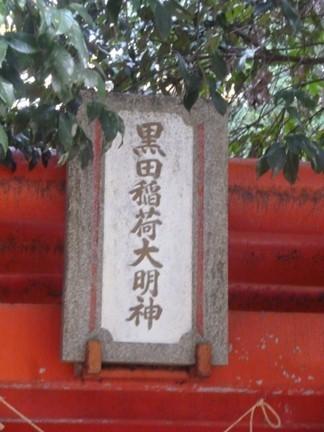 一宮白山神社53.JPG
