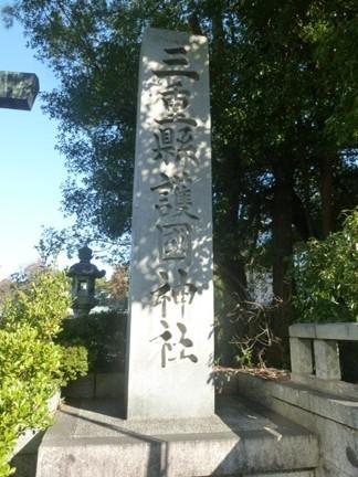 三重縣護国神社01.JPG