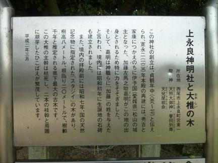 上永良神明社18.JPG