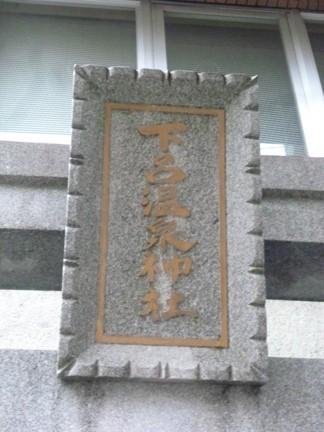 下呂温泉神社06.JPG