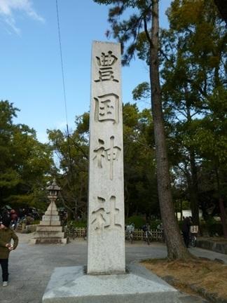 中村豊国神社28.JPG