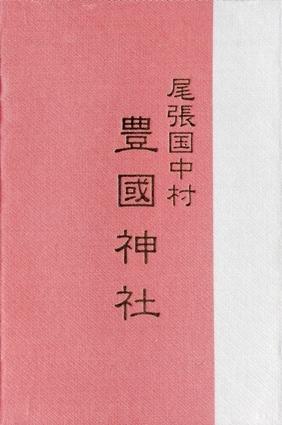 中村豊国神社 2017御朱印帳 ピンク 裏.jpg