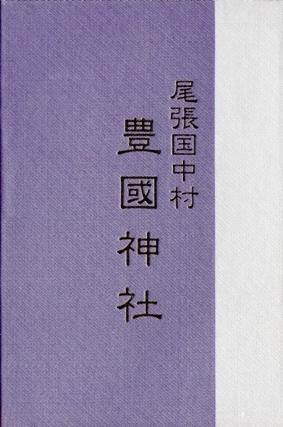 中村豊国神社 御朱印帳 紫 裏.jpg