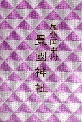中村豊国神社 御朱印帳 鱗 表.jpg