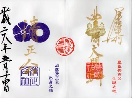 中村豊国神社 見開き御朱印.jpg