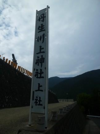 丹生川上神社 上社38.JPG