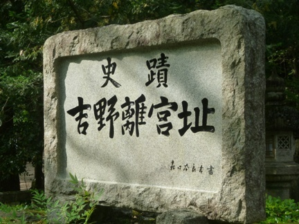 丹生川上神社 中社16.JPG