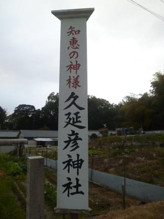 久延彦神社16.JPG