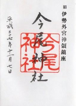 今尾神社 御朱印.jpg