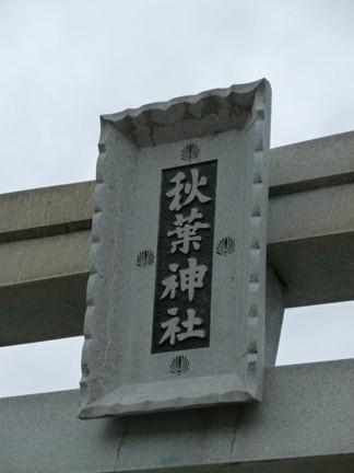 今尾秋葉神社03.JPG