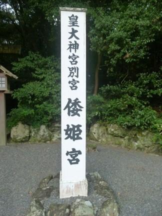 伊勢神宮 倭姫宮04.JPG
