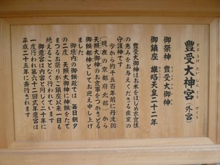 伊勢神宮 豊受大神宮(外宮)65.JPG