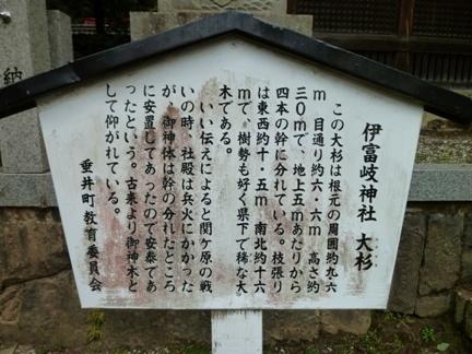 伊富岐神社12.JPG