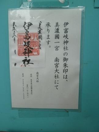 伊富岐神社16.JPG