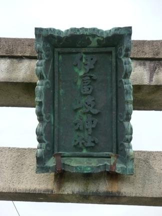 伊富岐神社37.JPG
