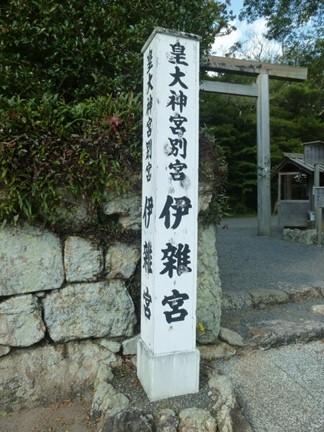 伊雑宮03.JPG