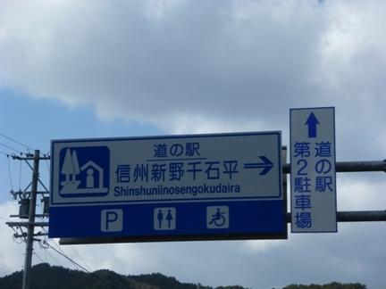 信州新野千石平01.JPG