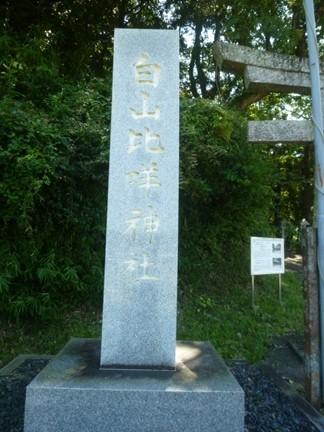 倭白山比咩神社02.JPG