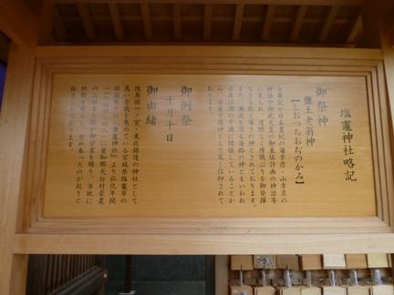 八事鹽竈神社16.JPG