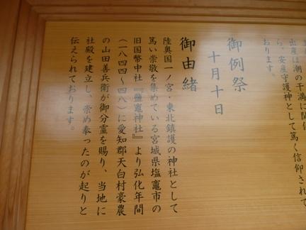 八事鹽竈神社18.JPG