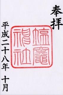 八事鹽竈神社 御朱印.jpg