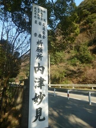 内津妙見寺12.JPG