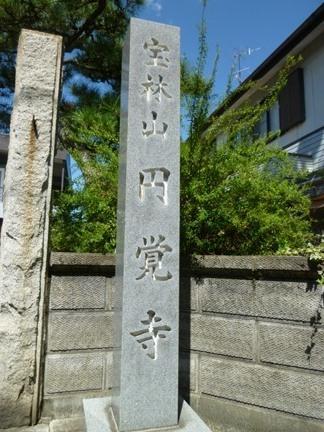 円覚寺01.JPG