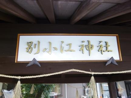 別小江神社(16).JPG