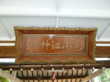 別小江神社(23).JPG