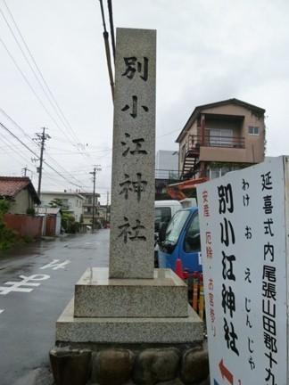 別小江神社(3).JPG