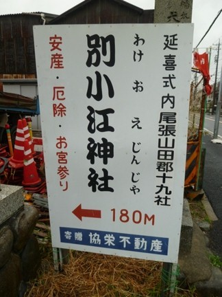 別小江神社(4).JPG