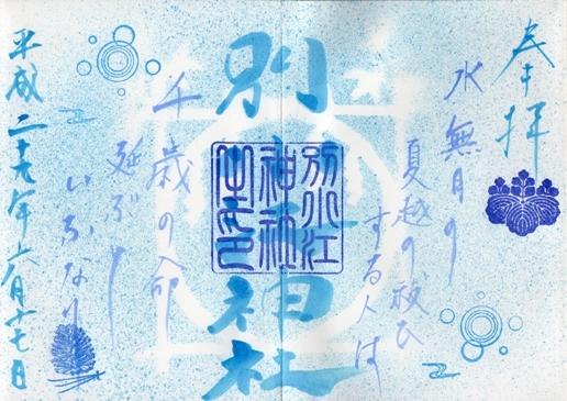別小江神社 6月 御朱印.jpg