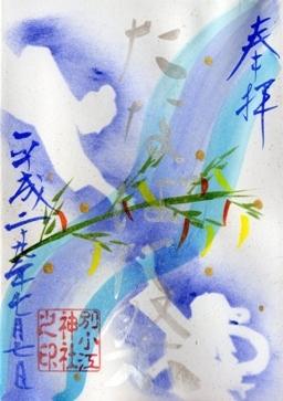 別小江神社 七夕 御朱印.jpg