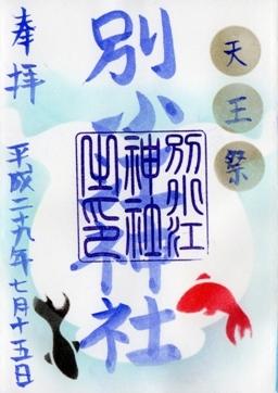 別小江神社 天王祭 御朱印.jpg