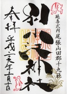別小江神社 御朱印 10月.jpg