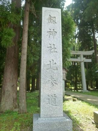 劔神社01.JPG
