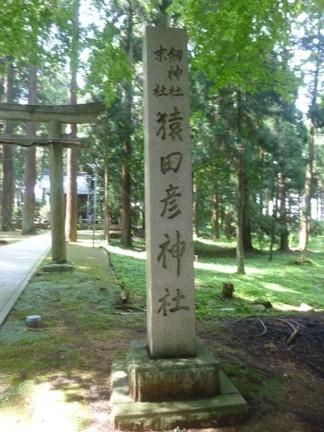 劔神社05.JPG