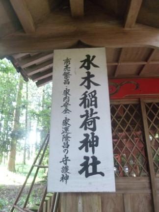 劔神社17.JPG