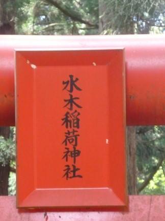 劔神社19.JPG