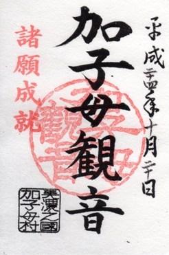 加子母観音 御朱印.jpg