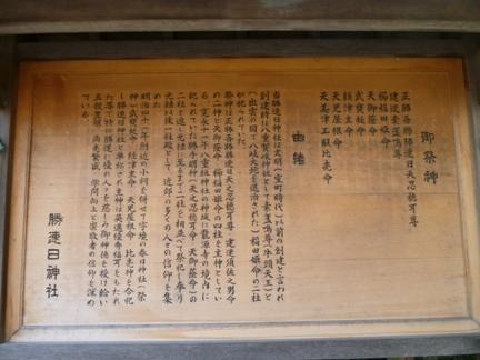 勝速日神社11.JPG