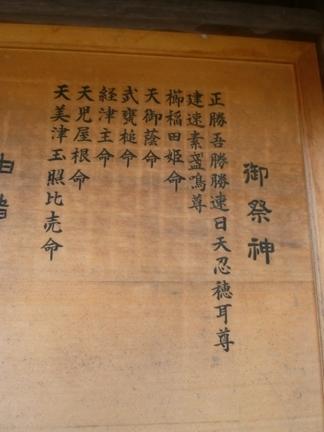 勝速日神社12.JPG