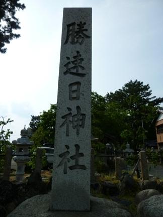 勝速日神社18.JPG